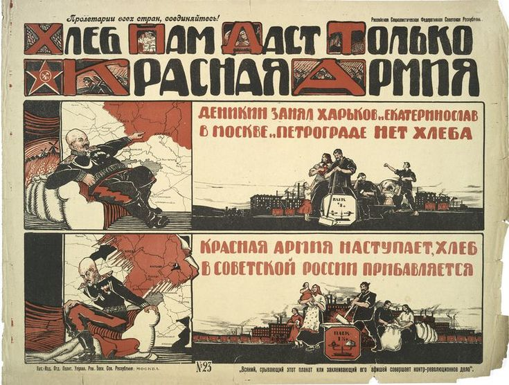 Only the Red Army Will Give Us Bread (1919)