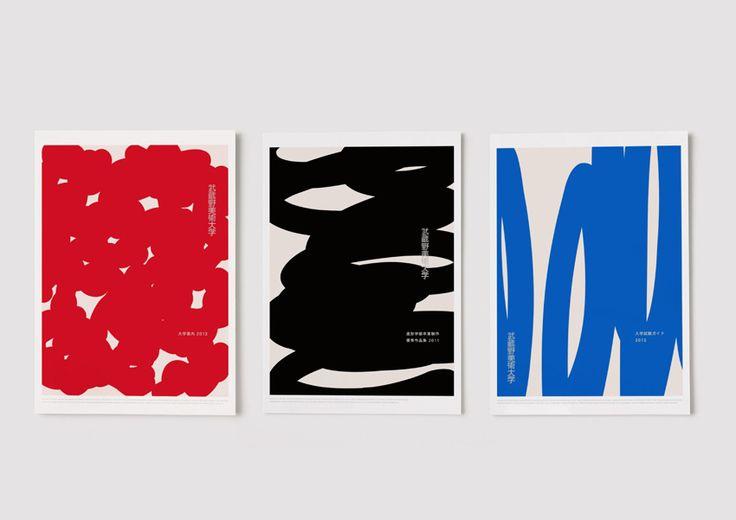 武蔵野美術大学2013 - AD+D 大黒大悟/D 南舘崇夫/Ph 浜崎昭匡/2012/武蔵野美術大学 大学案内など3冊子の装丁、エディトリアル、ポスター、広告、ビルボード、キャンパスマップなど
