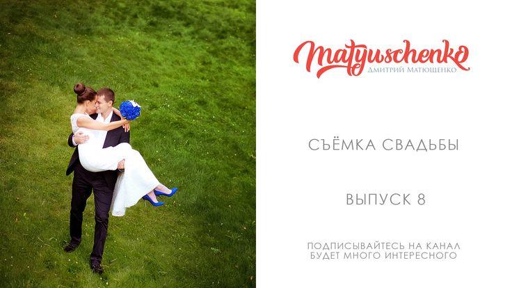Как нужно фотографировать свадьбы  Уроки по фотографии  Фотограф Дмитрии...