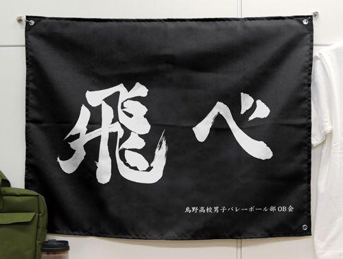 烏野高校排球部「飛べ」応援旗 [ハイキュー!!]