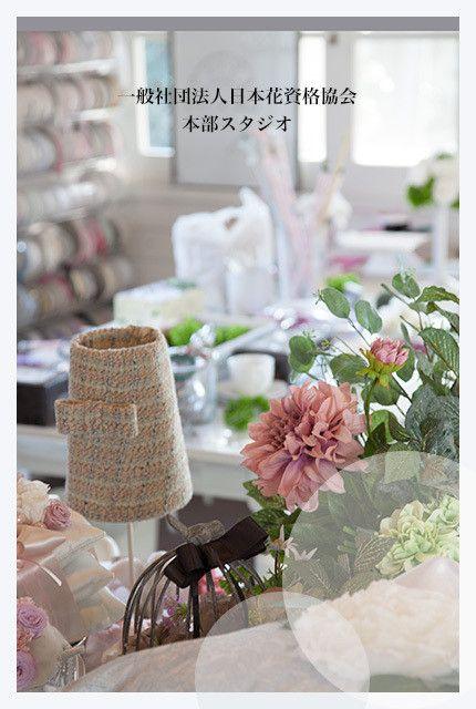 JFLA Flower School in Tokyo.JFLA東京/世田谷本部華夢フラワーデザインスクールです。レッスンルームは作品が多くディスプレイされております♡