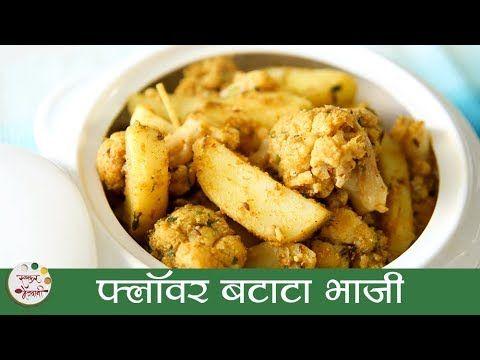 Best 25 recipes in marathi ideas on pinterest recipes diwali aloo gobi recipe quick easy method forumfinder Choice Image