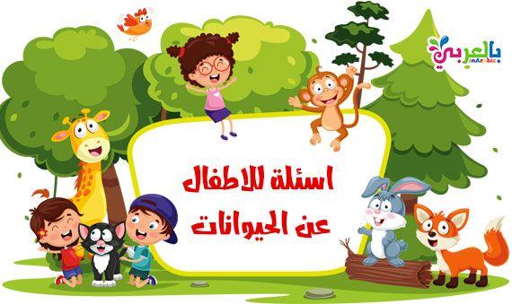 اسئلة سهلة للاطفال عن الحيوانات اسئلة مسابقات معلومات عامة بالعربي نتعلم Free Preschool Activities Preschool Activities Free Preschool