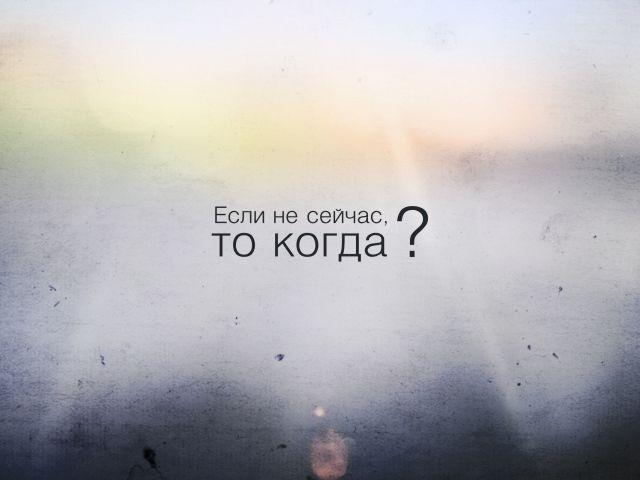 Если не сейчас