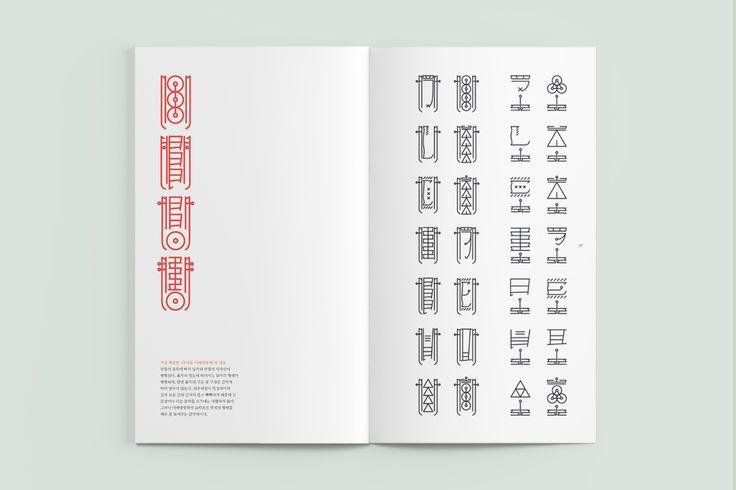 Korean Typography: 이매망량체 on Behance