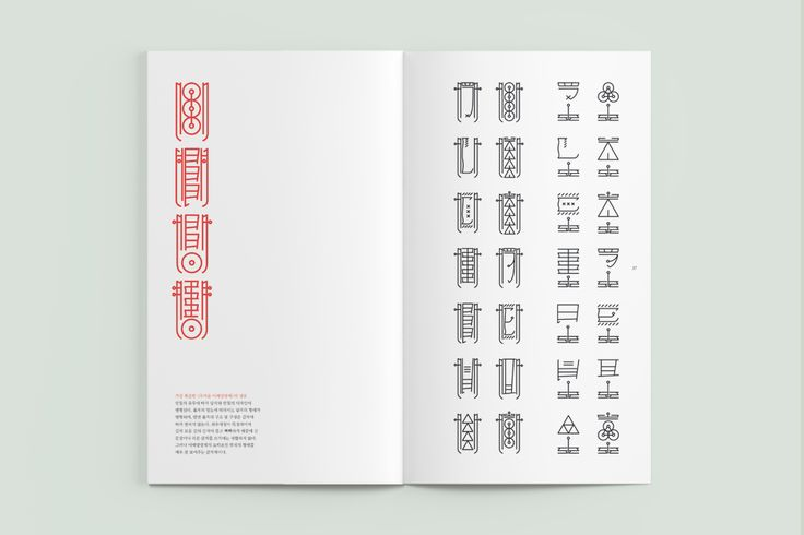 Korean Typography: 이매망량체 on Behance