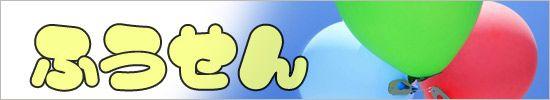 風船・巨大風船・紙風船・ヘリウムガス・名入れ風船 || 通販・販売