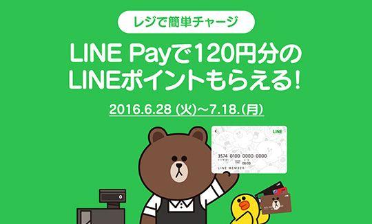 ローソンのレジで「LINE Pay カード」のチャージができるようになりました!