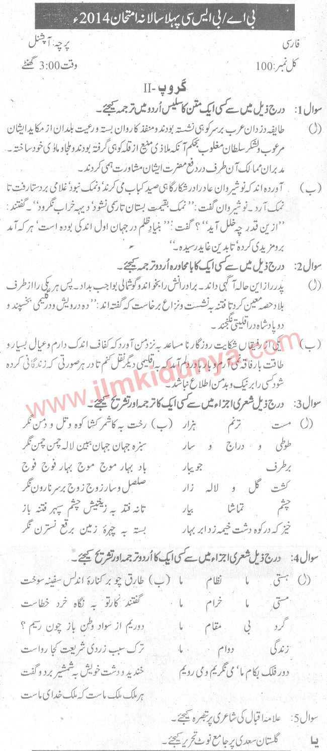 Past Paper Sargodha University 2014 BA BSc Persian Optional