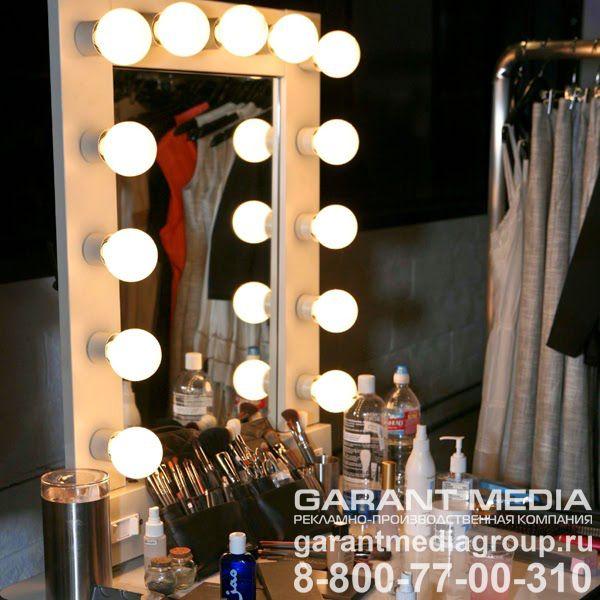 8 марта все ближе;) Вы уже позаботились о подарке для ваших любмых?❤️👇  Заказать гримерное зеркало можно по телефону: 8-918-055-00-59 Бесплатная линия по РФ: 8-800-77-00-310  #ProDecor #Зеркала #Гримерка #Mirror #Зеркало #интерьер #interior #декор #decor #дизайн #desing