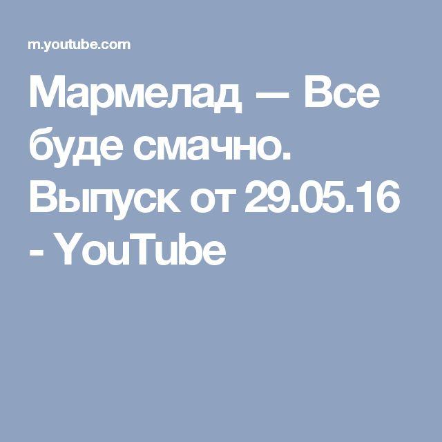 Мармелад — Все буде смачно. Выпуск от 29.05.16 - YouTube