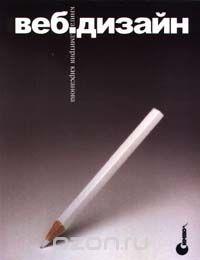 «Веб-дизайн: книга Дмитрия Кирсанова»  Дмитрий Кирсанов
