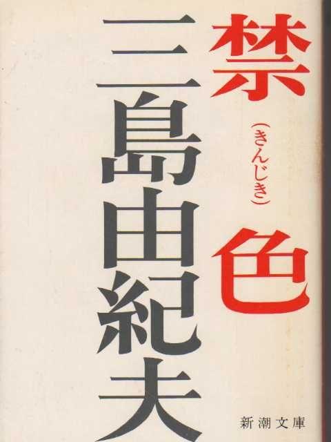 本 表紙 三島由紀夫 - Google Search