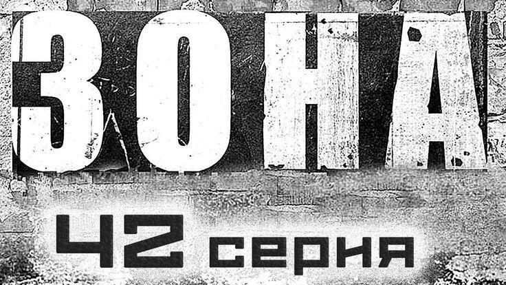 Сериал Зона 1 сезон 42 серия в хорошем качестве HD