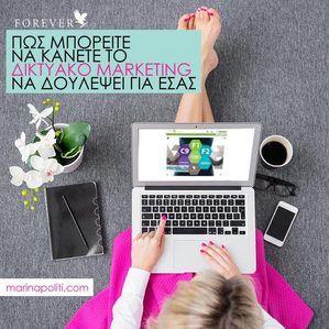 Δουλειά από το σπίτι μέσω του Δικτυακού Marketing; Αυτές είναι οι 5 top συμβουλές επιτυχίας μου! http://www.marinapoliti.com/marinas-blog/5-marketing #δουλεια #σπιτι #μαμαδες #Marketing #εργασια