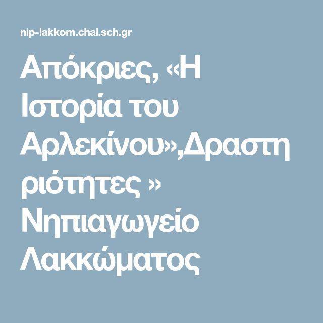 Απόκριες, «Η Ιστορία του Αρλεκίνου»,Δραστηριότητες » Νηπιαγωγείο Λακκώματος