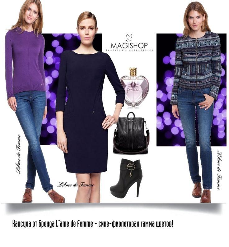 Капсула от бренда L´ame de Femme - сине-фиолетовая гамма цветов!
