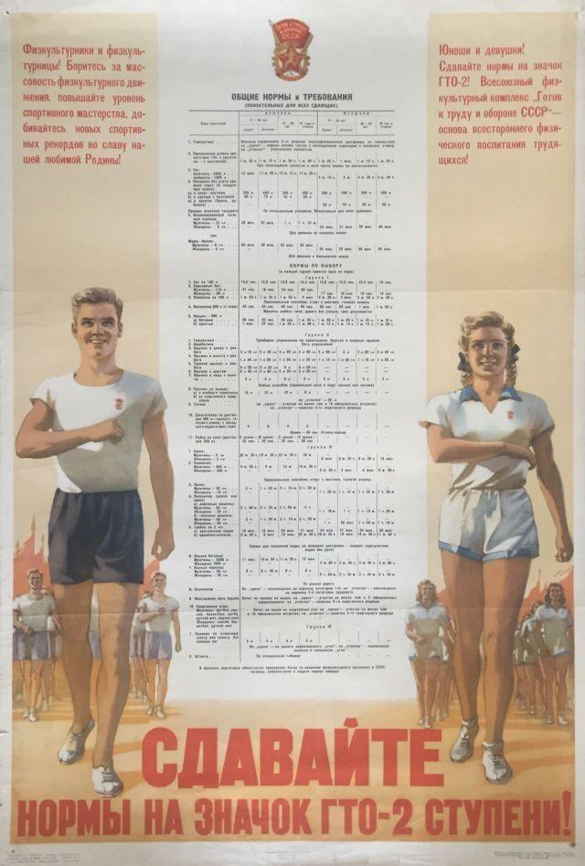 1950.Худ. Лавров А. И.