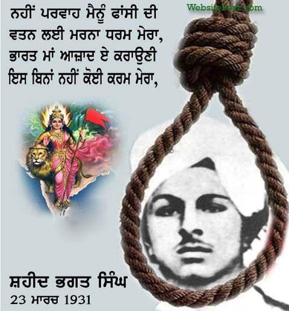 Shaheed Bhagat Singh Essay In Punjabi Language Lessons - Essay for you