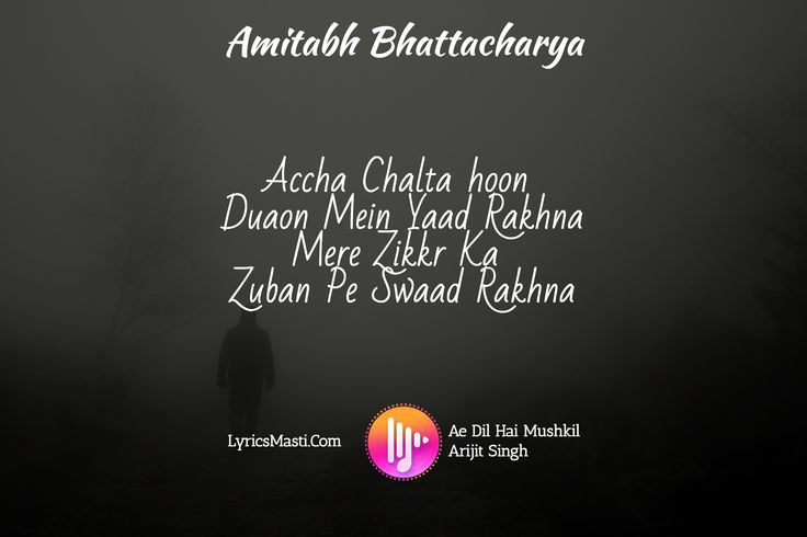 Accha Chalta hoon  Duaon Mein Yaad Rakhna Mere Zikkr Ka  Zuban Pe Swaad Rakhna / LyricsMasti.Com / A...