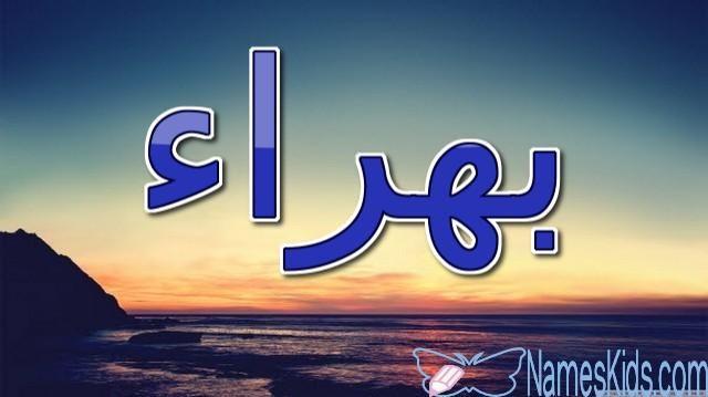 معنى اسم بهراء وحكم الاسلام فيه الوضح والظهور Bahraa اسم بهراء اسم بهراء بالانجليزية اسماء بنات School Logos Cal Logo Logos