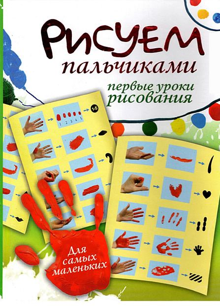 Рисование пальчиками — что может быть лучше? Наверняка малыш будет в восторге, узнав тему очередного домашнего занятия. Скачайте книгу и убедитесь сами!