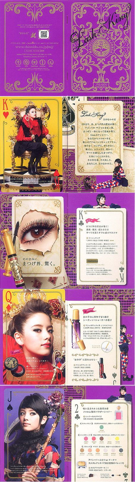 Majilica Majorca By SHISEIDO Co.,Ltd. leaflet. Japanese Gothictick & Girly. Make Up Brand. Romantic Beauty.
