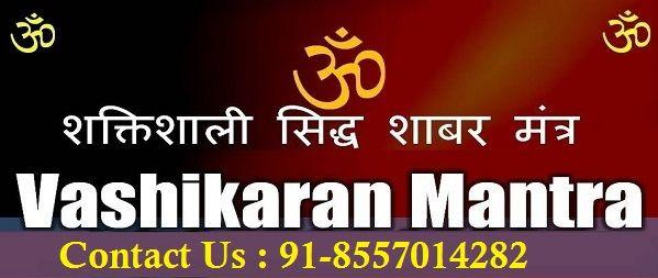 Vashikaran mantra for love in Hindi.