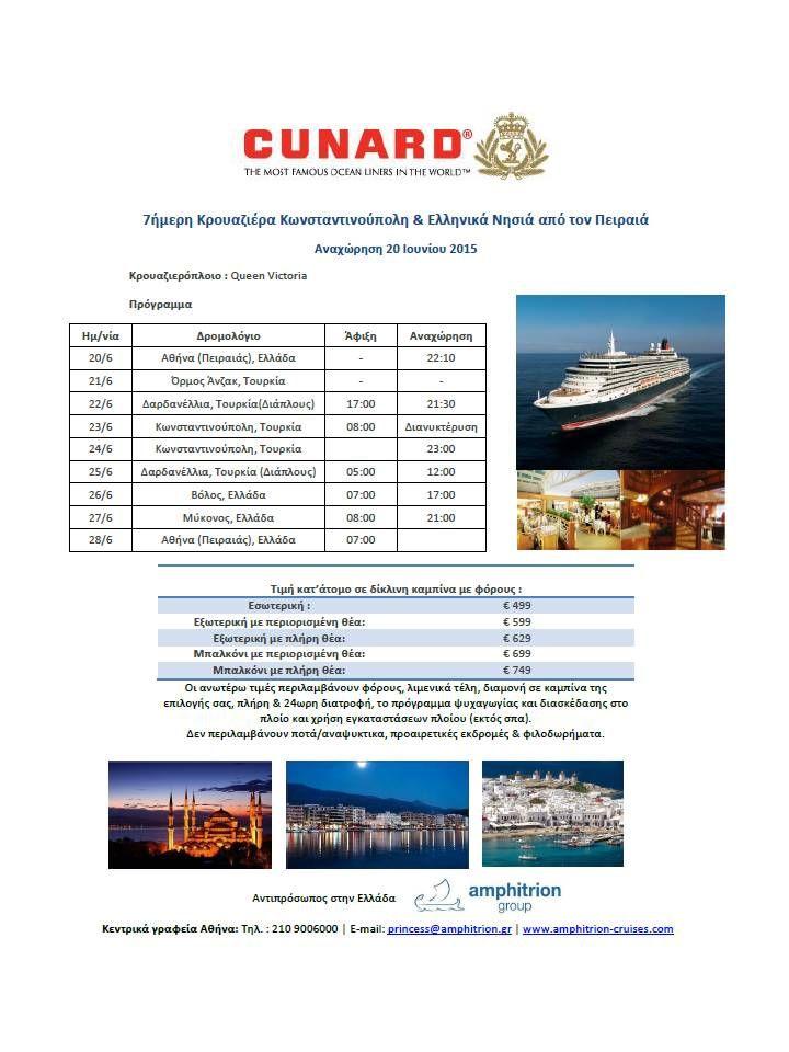 7ήμερη Κρουαζιέρα από Πειραιά με το 5*Queen Victoria από 499€ με λιμενικά τέλη Τηλ : 210 9006000 E-mail: princess@amphitrion.gr