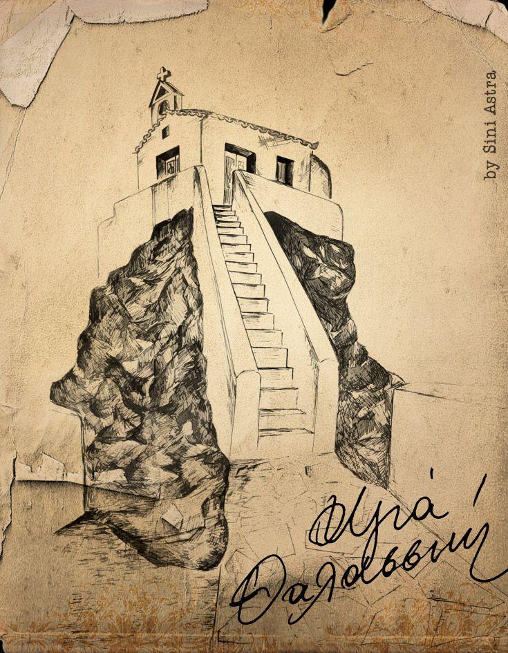 Εκκλησάκι Αγίας Θαλασσινής στη Χώρα της Άνδρου. Σκίτσο / Σύνη Αστρά  #MikraAgglia