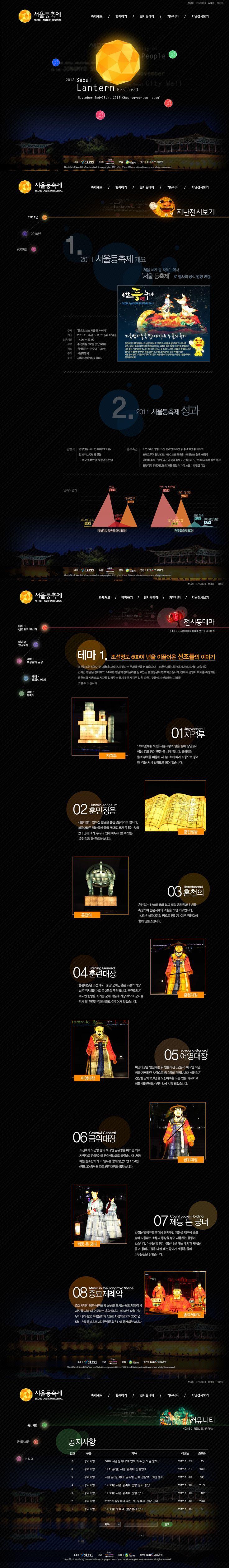 2012 Seoul Lantern Festival Website /  2012 서울 등불축제 웹사이트 시안