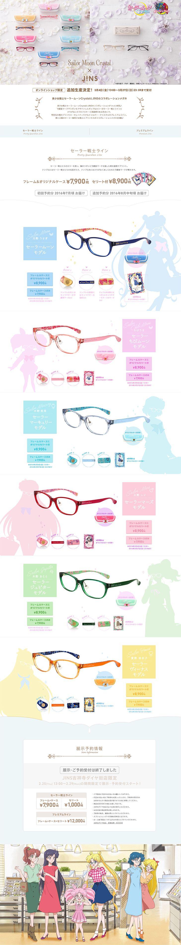 ランディングページ LP Sailor Moon Crystal × JINS ファッション 自社サイト