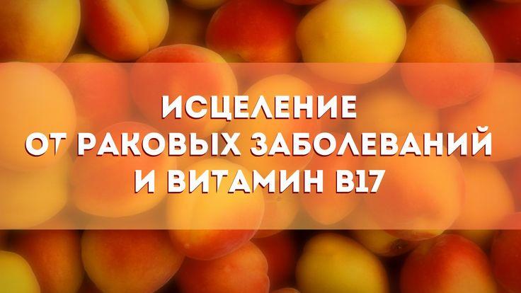 Поделитесь СО ВСЕМИ! Многие раковые заболевания ИЗЛЕЧИМЫ! Также витамин В17 - это великолепная профилактика для тех, кто ещё в состоянии остановить рак! Данн...