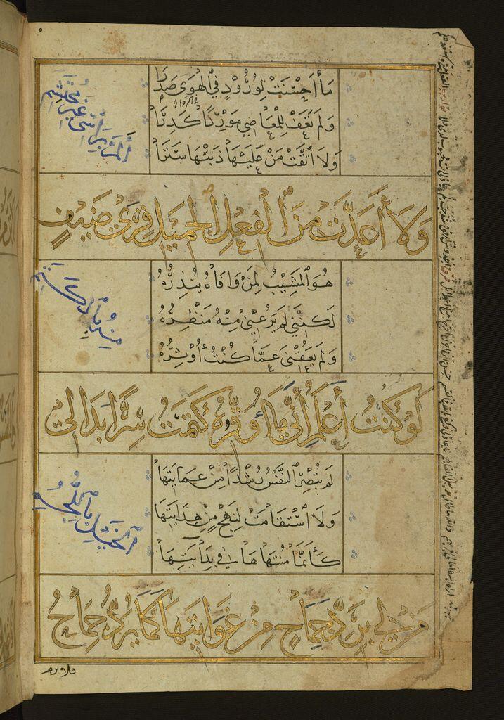 Illuminated Manuscript Poem in Honor of the Prophet Muhammad, Walters Art Museum Ms. W.581, fol.4b