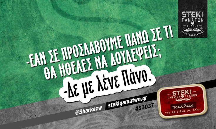 -Εάν σε προσλάβουμε  @Sharkazw - http://stekigamatwn.gr/s3037/