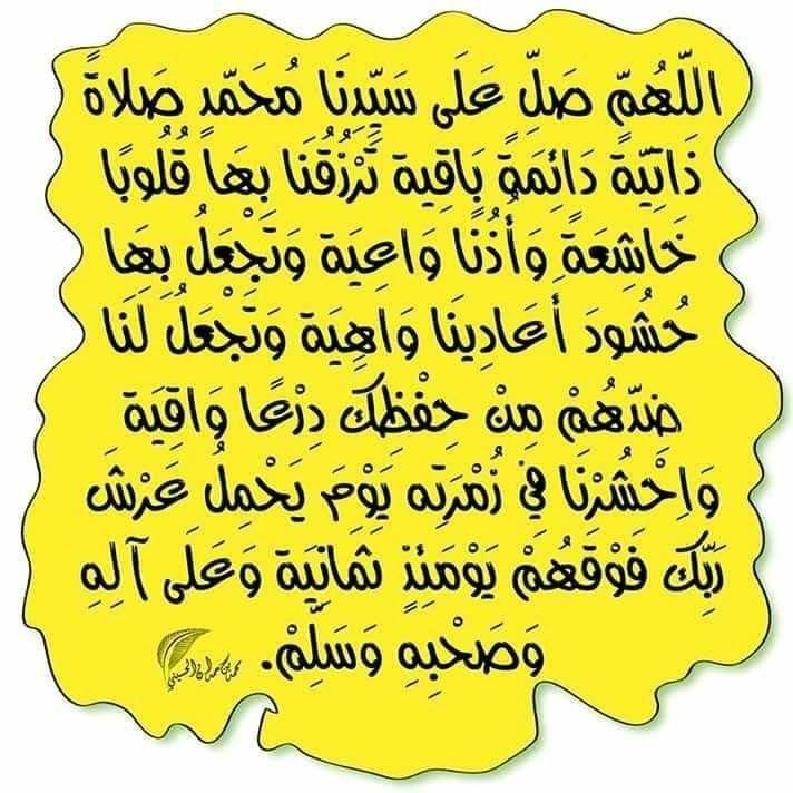 Pin By Zino On علاج لكل شيء Islamic Pictures Islam Prophet
