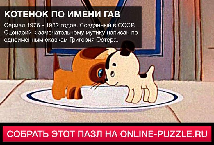 ☝Сериал 1976 - 1982 годов. Созданный в СССР. Сценарий к замечательному мутику написан по одноименным сказкам Григория Остера.