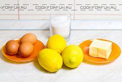 Ингредиенты для лимонного курда
