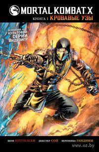 Mortal Kombat X. Книга 1. Кровавые узы. Шон Киттелсен