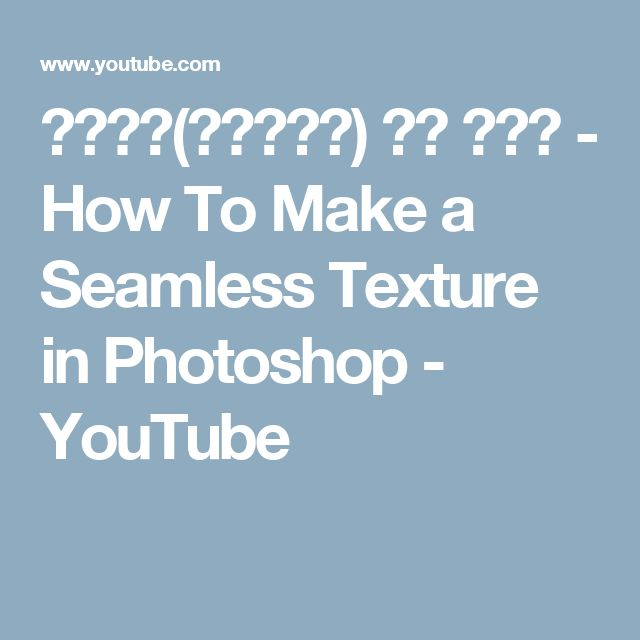 패턴없는(타일링없는) 맵핑 만들기 - How To Make a Seamless Texture in Photoshop - YouTube
