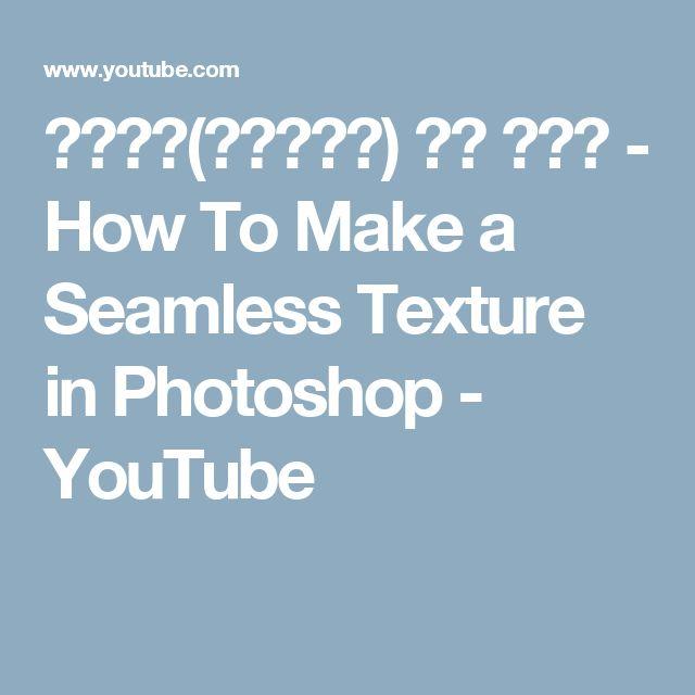 패턴없는(타일링없는) 맵핑 만들기 - How To Make a Seamless Texture in Photoshop - YouTube
