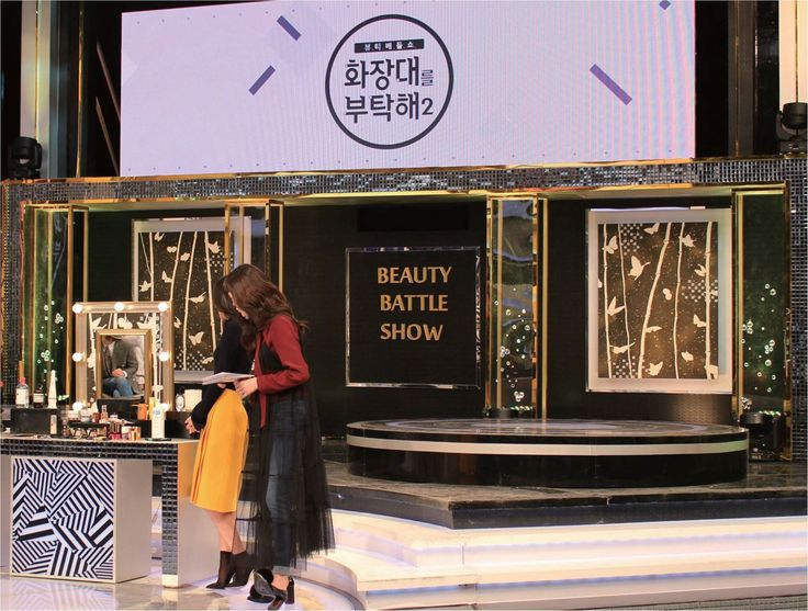[Tommy Seo X 화장대를 부탁해2] 무대배경 작업2016.09~2016.12 every Thursday 9pm(ch)FashionN '화장대를 부탁해 시즌2'