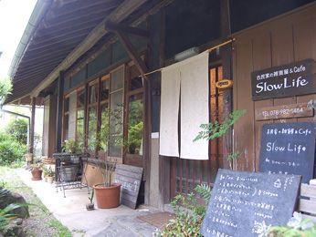 古民家Cafe Slow Life(スローライフ) | [兵庫]神戸市北区のオーガニックショップリスト | 関西オーガニック情報サイト MAPLE CAFE -メープルカフェ-