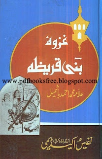 Ghazwa Bani Qariza By Allama Muhammad Ahmad Bashmil | Free Pdf Books