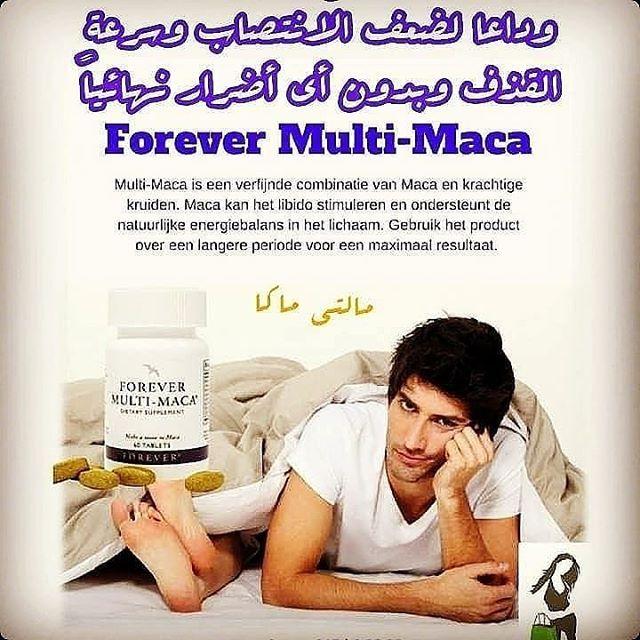 وداعااااا للضعف الجنسى وسرعة القذف مع مالتى ماكا فوائد المالتى ماكا سوف تحصل على نتائج و فوائد مدهشة عندم Forever Products Forever Living Products Gym Life
