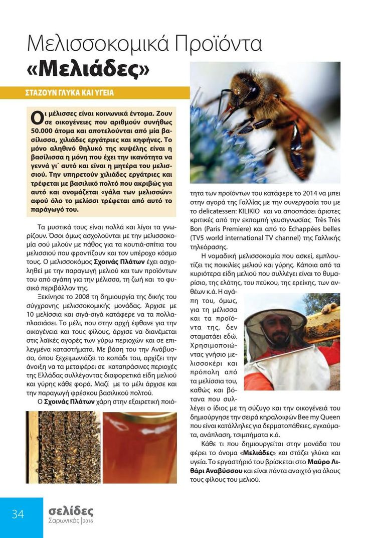 #ClippedOnIssuu from Σελίδες Σαρωνικός 2016, ΜΕΛΙΑΔΕΣ, Μέλι και προϊόντα μελιού από παραγωγό, υψηλής διατροφικής Αξίας!!