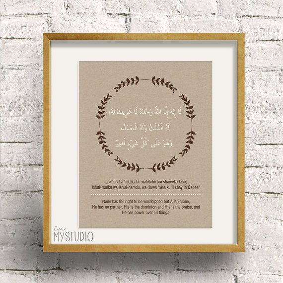 Floral Wreaths Kraft Paper Design Islamic Art Quote. brown paper. arabic script. dua. doa. muslim art. islamic design. islamic wall art print. Allah. Eid