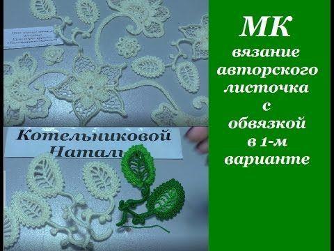 1 Часть МК вязания авторского Элемента с открытки - YouTube