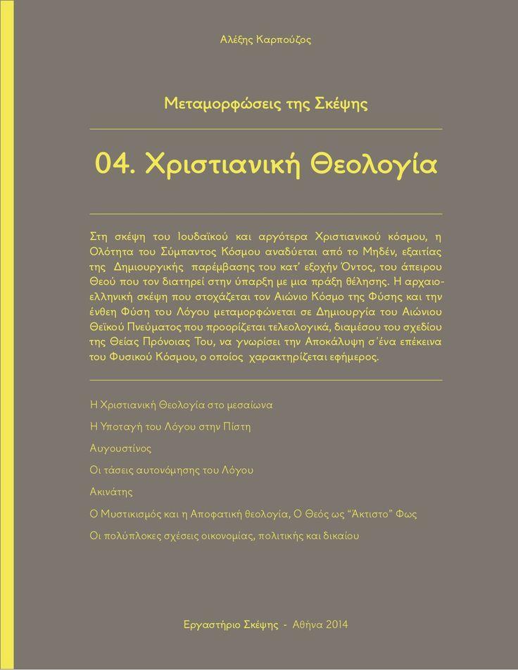Χριστιανική Θεολογία by Alexis Karpouzos via slideshare