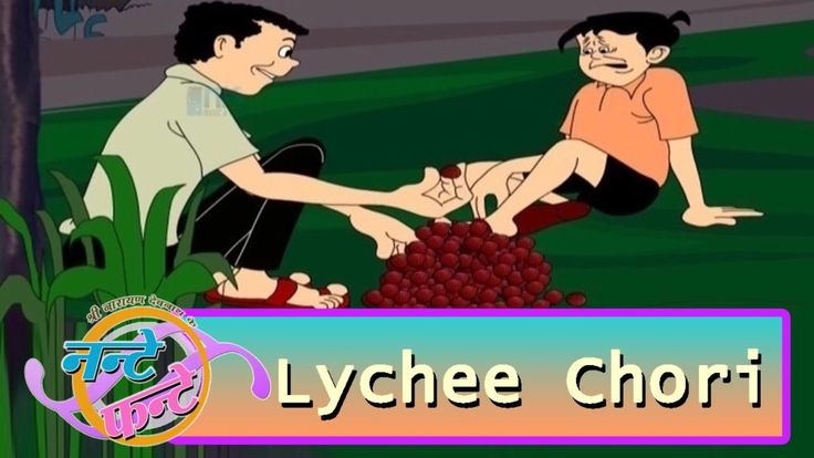 Kids Funny Videos  Hindi Animation | Most popular Story | Cartoon Animation | Lychee Chori
